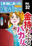 本当にあった女の人生ドラマ金持ちぶるバカ女 Vol.32