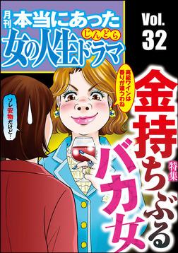 本当にあった女の人生ドラマ金持ちぶるバカ女 Vol.32-電子書籍