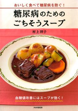 糖尿病のためのごちそうスープ おいしく食べて糖尿病を防ぐ!-電子書籍