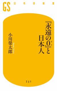 『永遠の0』と日本人