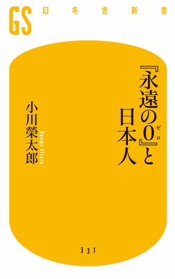 『永遠の0』と日本人-電子書籍