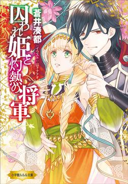 囚われ姫と灼熱の将軍-電子書籍
