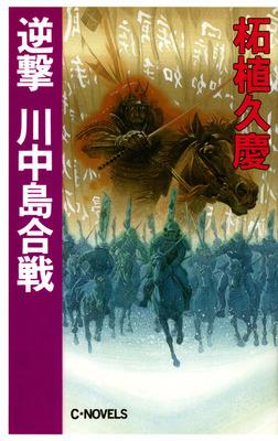逆撃 川中島合戦-電子書籍