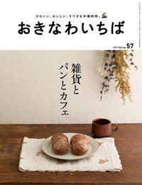 おきなわいちば Vol.57