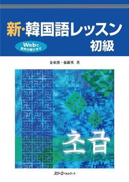 新・韓国語レッスン 初級-電子書籍