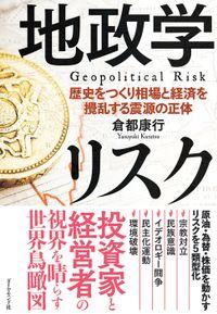 地政学リスク