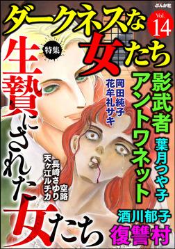 ダークネスな女たち生け贄にされた女たち Vol.14-電子書籍