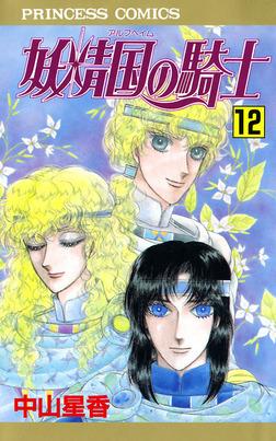 妖精国の騎士(アルフヘイムの騎士) 12-電子書籍