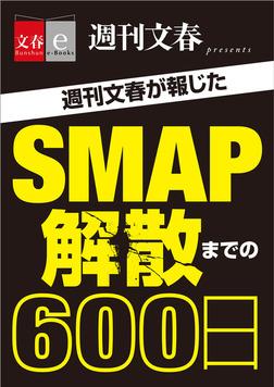 週刊文春が報じた SMAP解散までの600日【文春e-Books】-電子書籍
