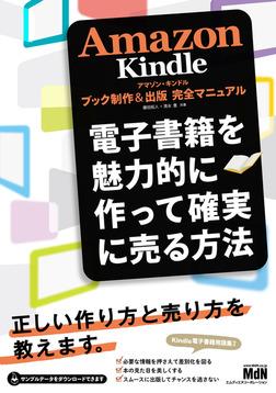 Amazon Kindleブック制作&出版 完全マニュアル 電子書籍を魅力的に作って確実に売る方法-電子書籍