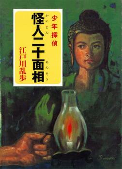 江戸川乱歩・少年探偵シリーズ(1) 怪人二十面相(ポプラ文庫クラシック)-電子書籍