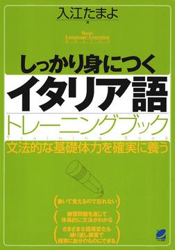 しっかり身につくイタリア語トレーニングブック(CDなしバージョン)-電子書籍