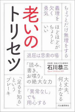 老いのトリセツ-電子書籍