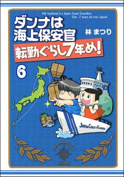 ダンナは海上保安官(分冊版) 【第6話】-電子書籍