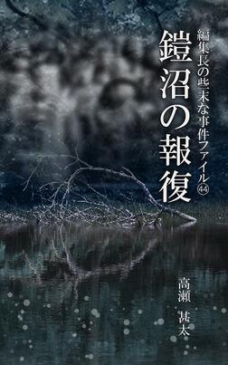 編集長の些末な事件ファイル44 鎧沼の報復-電子書籍