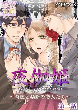 夜伽姫~背徳と禁断の恋人たち~ 1-電子書籍