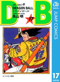 DRAGON BALL モノクロ版 17-電子書籍