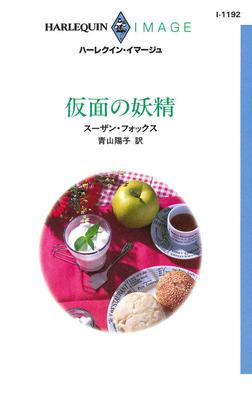 仮面の妖精-電子書籍