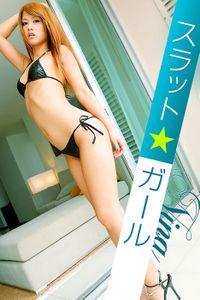 スラット☆ガール Nina