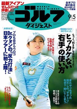 週刊ゴルフダイジェスト 2017/9/5号-電子書籍
