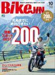 BikeJIN/培倶人 2019年10月号 Vol.200