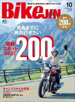 BikeJIN/培倶人 2019年10月号 Vol.200-電子書籍