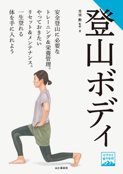 ヤマケイ登山学校 登山ボディ-電子書籍