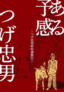 ある予感~つげ忠男昭和選集5~-電子書籍