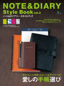 NOTE&DIARY Style Book Vol.3-電子書籍