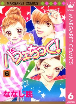 パフェちっく! 6-電子書籍