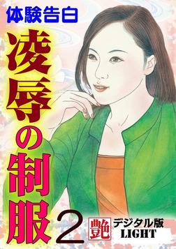 凌辱の制服02-電子書籍