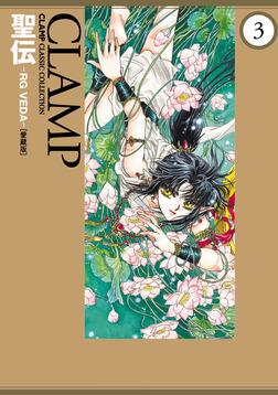 聖伝-RG VEDA-[愛蔵版](3)-電子書籍