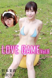 LOVE GAME Vol.9 / 竹本茉莉 唐沢りん