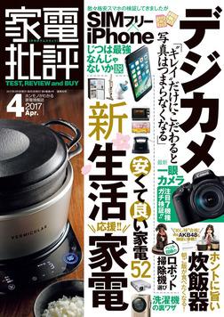 家電批評 2017年 04月号-電子書籍