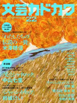 文芸カドカワ 2016年10月号-電子書籍