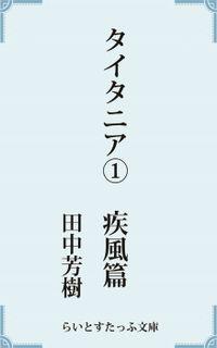 タイタニア1疾風篇