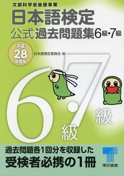 日本語検定 公式 過去問題集 6・7級  平成28年度版-電子書籍