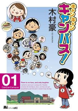 キャン・キャン・キャンパス!(1)-電子書籍
