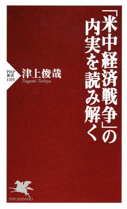 「米中経済戦争」の内実を読み解く-電子書籍