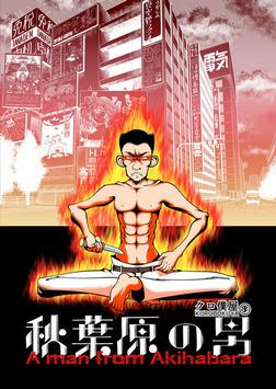 秋葉原の男 A man from Akihabara-電子書籍
