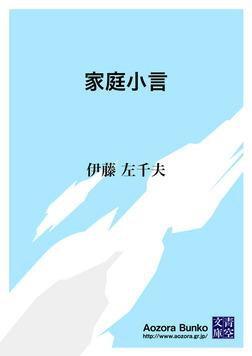 家庭小言-電子書籍