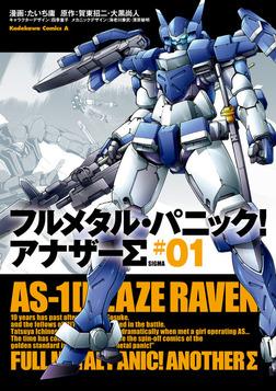 フルメタル・パニック! アナザーΣ(1)-電子書籍