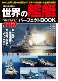 世界の艦艇パーフェクトBOOK(コスミックムック)