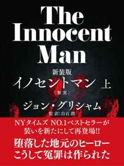 イノセントマン(上)-電子書籍