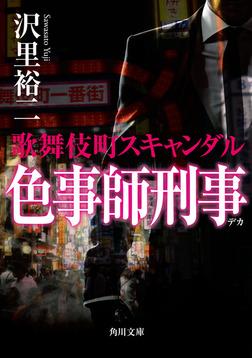 色事師刑事 歌舞伎町スキャンダル-電子書籍