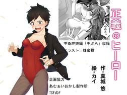 正義のヒーロー & 手ぶら-電子書籍