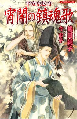平安京伝奇 宵闇の鎮魂歌-電子書籍