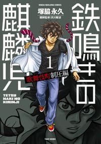 鉄鳴きの麒麟児 歌舞伎町制圧編(1)
