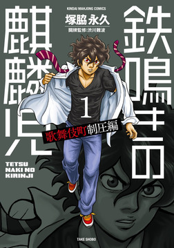 鉄鳴きの麒麟児 歌舞伎町制圧編(1)-電子書籍