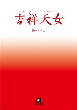 吉祥天女-電子書籍